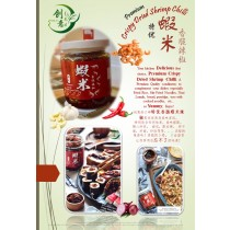 Dried Shrimp Chilli  虾米辣椒